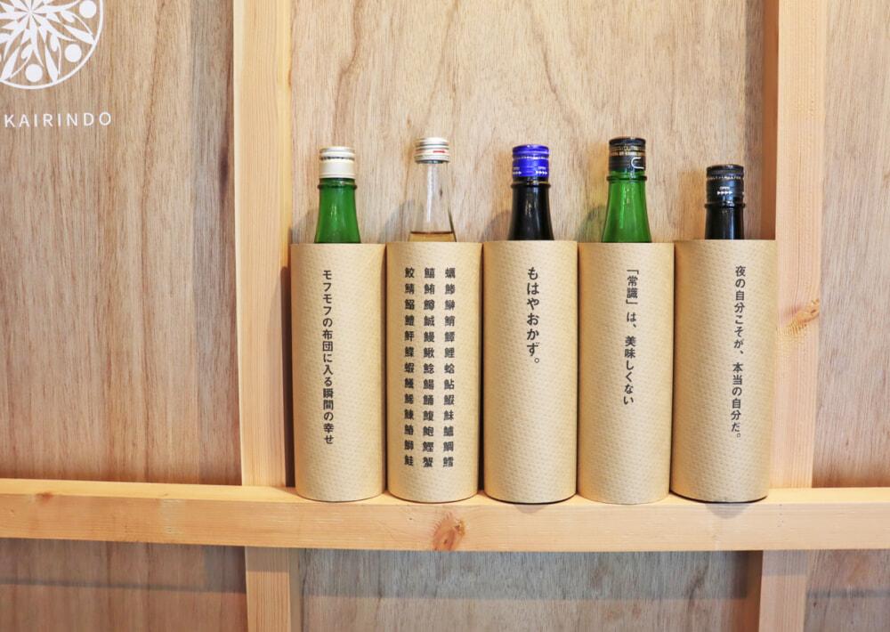 Sake Shop海琳堂×梅酒屋GARAGE東京 言葉で日本酒を選ぶ「酒のひとりごと」を5月1日からスタートします。
